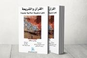 'نحو دستورية إسلامية جديدة'.. كتاب جديد يتناول القرآن وإحياء الشريعة