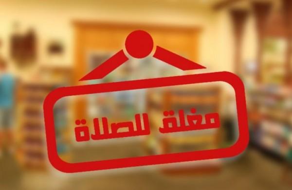 جدل بالسعودية إثر قرار يسمح للمحال 'ضمنيا' بالعمل وقت الصلاة