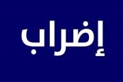 موظفو الدائرة المالية والعقارية في بعبدا التزموا الاضراب