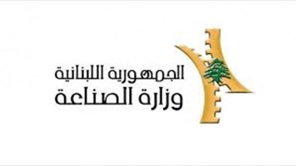 وزارة الصناعة: 286 قراراً متعلّقاً بالتراخيص الصناعية بينها 33 في الصناعات الغذائية
