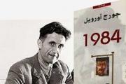 «1984»: الرواية التي قضت على كاتبها… وغيرت العالم