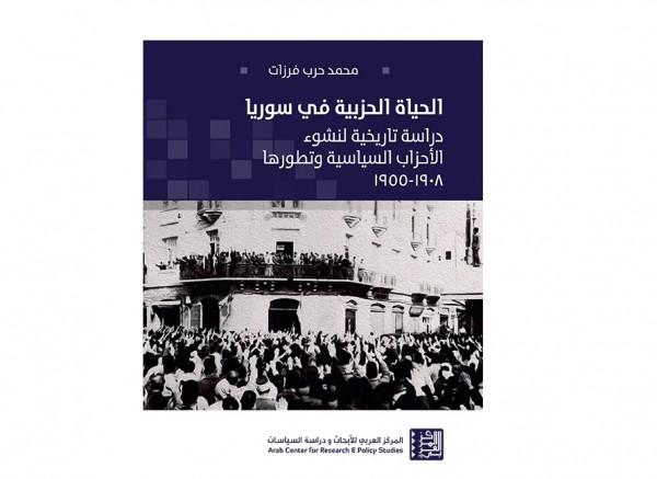 'الحياة الحزبية في سوريا': وصولاً إلى الخمسينيات
