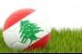 خسارة لبنان وديا امام سلطنة عمان بهدف دون رد في مسقط