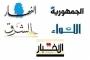 أسرار الصحف اللبنانية الصادرة اليوم الاربعاء 7 آب 2019
