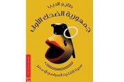 'جمهورية الضحك الأولى' من عبد الناصر إلى ثورة يناير