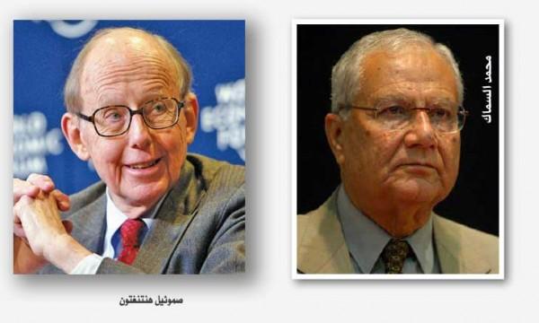 محمد السماك وصراع الحضارات: الغرب ضد الآخرين والجميع ضد الإسلام
