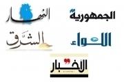 افتتاحيات الصحف اللبنانية الصادرة اليوم الجمعة 9 أب 2019