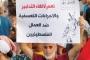 لماذا يرفض اللاجئ الفلسطيني في لبنان إجازة العمل؟
