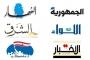 افتتاحيات الصحف اللبنانية الصادرة اليوم الخميس 15 آب 2019