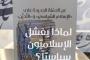 كتاب جديد يبحث في أسباب فشل الإسلاميين سياسيا