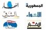 افتتاحيات الصحف اللبنانية الصادرة اليوم الجمعة 16 أب 2019