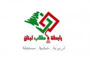 رابطة الطلاب: تعليق الاعتصام غدا أمام وزارة التربية