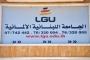الجامعة اللبنانية الألمانية تلعب بمستقبل طلابها
