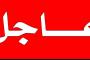 طهران تدعو إلى دفع الخسائر الناجمة عن احتجاز ناقلتها قبالة جبل طارق