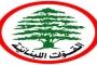 إقصاء «القوات» عن المجلس الدستوري يدفعها إلى «مراجعة الحسابات»