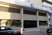 'جمال ترست بنك': خنق البيئة الشيعية الحاضنة لحزب الله