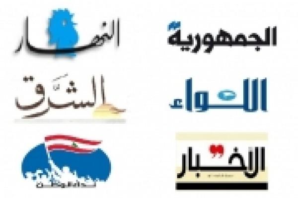 أسرار الصحف اللبنانية الصادرة اليوم الجمعة 6 أيلول 2019