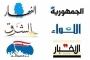 افتتاحيات الصحف اللبنانية الصادرة اليوم السبت 7 أيلول 2019