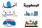 أسرار الصحف اللبنانية الصادرة اليوم الخميس 12 أيلول 2019
