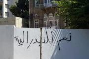 ويتحدثون عن «فدرلة لبنان» شروط قيام الاتحاد الفيدرالي (5-18)