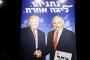 تضارب المصلحة الانتخابية بين نتنياهو وترامب