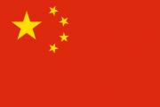 الصين تطالب كافة الأطراف في الخليج بالتحلي بالهدوء وضبط النفس