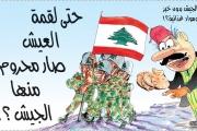 حتى لقمة العيش صار محروم منها الجيش ؟؟؟!!!