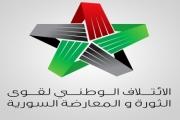 الائتلاف الوطني السوري يستنكر ترويج مفوضية اللاجئين لنظام الأسد