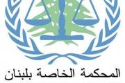 قرار للمحكمة الدولية اتهم سليم عياش باستهداف المر وحماده وحاوي