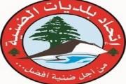 اتحاد بلديات الضنية: لفتح مكب عدوي ورفع التداول بموضوع الحواكير