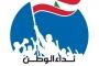 تضامُن مع صحيفة لبنانية لوحقت لانتقادها نفوذ إيران