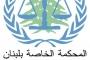 السلطات اللبنانية تبلغ محكمة الحريري تعذر الوصول إلى متهم ينتمي لـ«حزب الله»