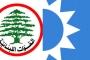 ما بين القوات والحريري: مــــــا 'صنعه الزمن' و'الحداد'...