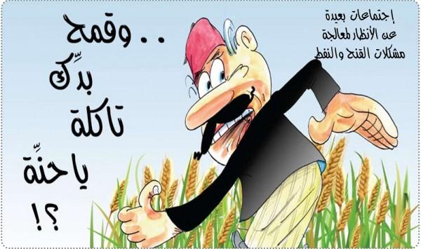 و قمح بدك تاكلة يا حنة؟؟؟!!!!!
