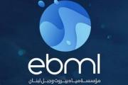 مياه بيروت وجبل لبنان دعت المشتركين الى تسديد البدلات المترتبة عليهم