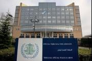 المحكمة الدولية الخاصة بلبنان دعت المتضررين إلى المشاركة في القضايا المتلازمة
