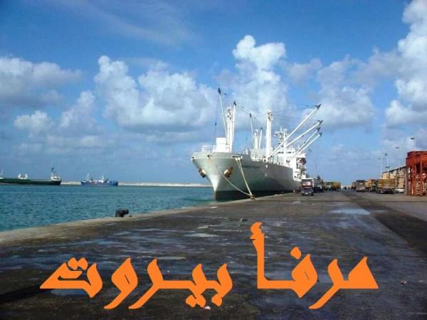 مرفأ بيروت: دخول 5 بواخر ومغادرة 5