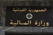 'مالية' لبنان مخترقة.. والبيانات في خطر!