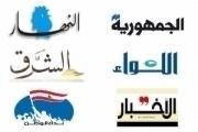افتتاحيات الصحف اللبنانية الصادرة اليوم الأربعاء 2 تشرين الثاني 2019