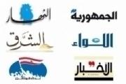 افتتاحيات الصحف اللبنانية الصادرة اليوم الأثنين 7 تشرين الأول  2019