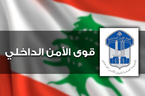 قوى الأمن: توقيف 129 مطلوبا بجرائم مختلفة أمس
