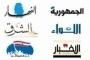 افتتاحيات الصحف اللبنانية الصادرة اليوم الجمعة 11 تشرين الأول 2019
