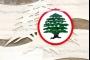 'القوات' تنبّه عبر 'الجمهورية' من 'العقوبات الدولية التي يمكن أن تطال لبنان'