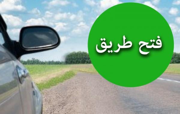 اعادة فتح طريق عام حلبا