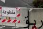 اقفال الطريق العام عند مفرق تلعباس الغربي في عكار