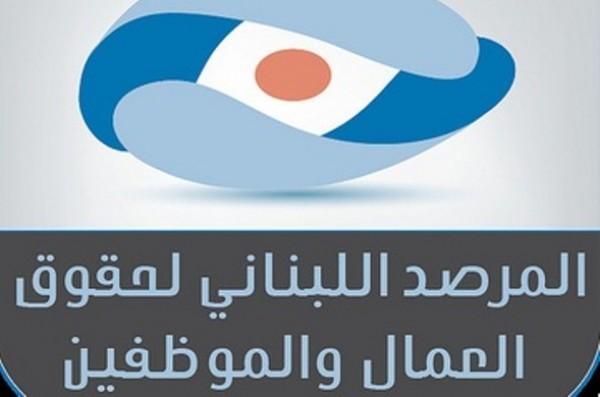 المرصد اللبناني لحقوق العمال والموظفين: لا خلاص الا باسقاط اركان النظام