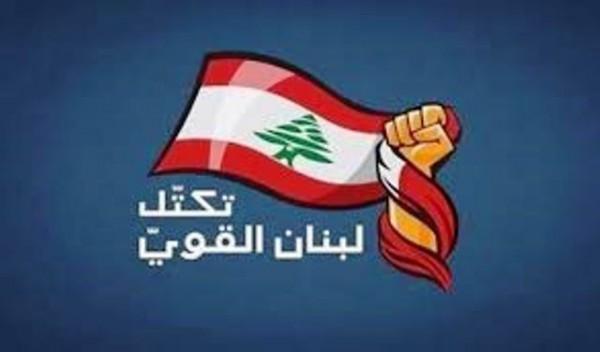 لبنان القوي اعلن رفع السرية المصرفية عن نوابه