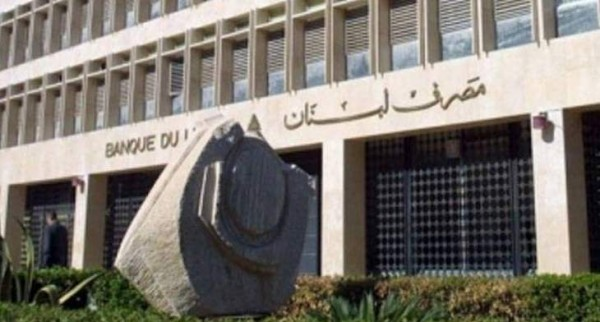 تجمع امام مصرف لبنان