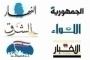افتتاحيات الصحف اللبنانية الصادرة اليوم الخميس 14 تشرين الثاني  2019