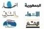 افتتاحيات الصحف اللبنانية الصادرة اليوم السبت 16 تشرين الثاني 2019